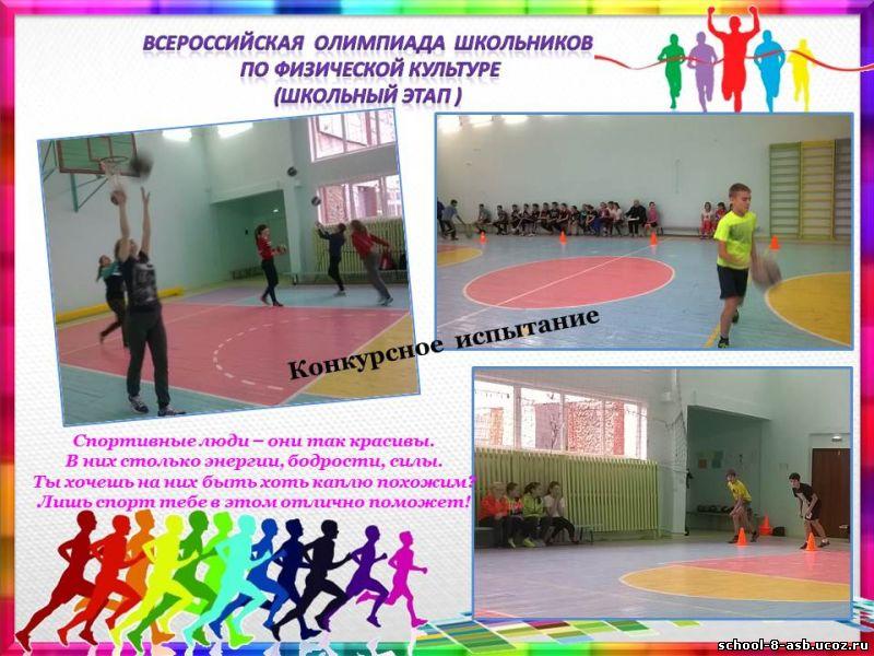 Конкурсы по физкультуре для учителей